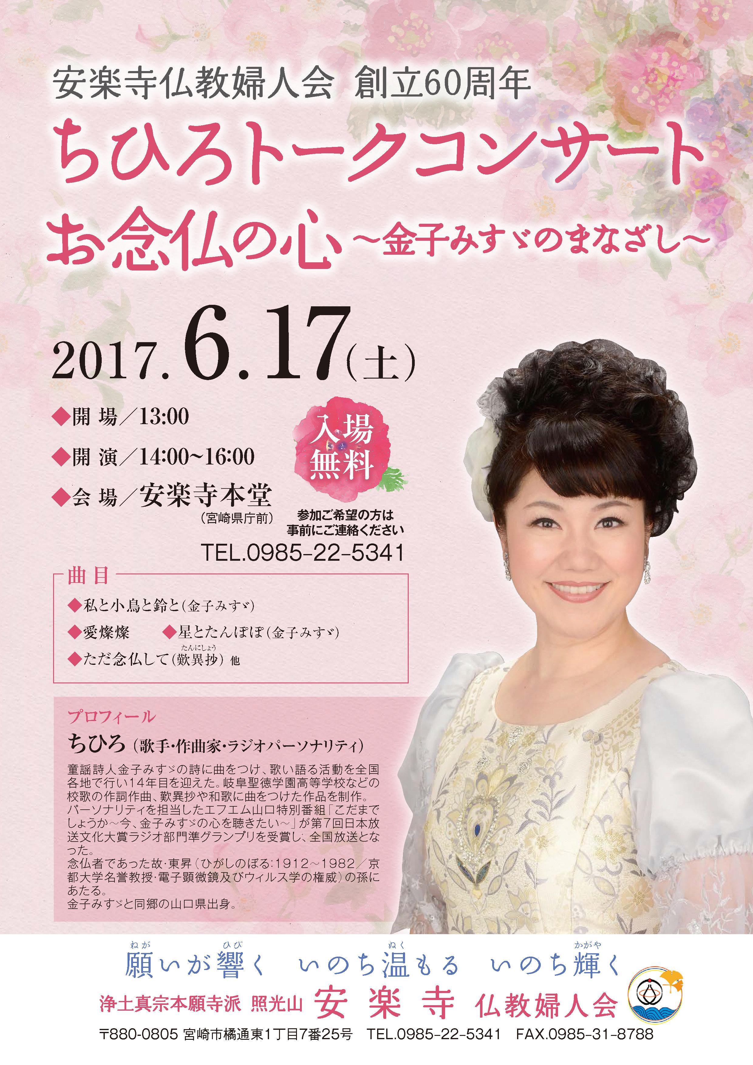 ちひろトークコンサート04